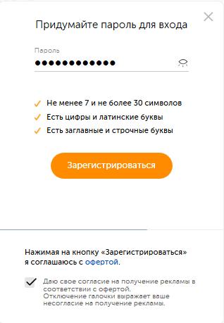 Пароль для входа в личную запись по номеру телефона бесплатно