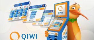 оплатить через qiwi кошелек