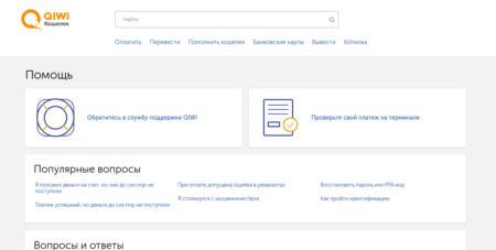 платеж на терминале онлайн проверка по номеру транзакции