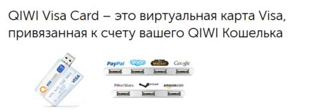 создать платежный инструмент