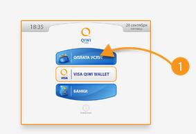 оплата услуг с QIWI через терминал онлайн