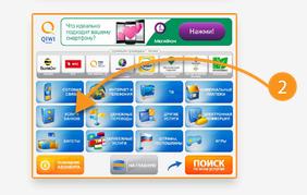 услуги банков оплата онлайн через терминал