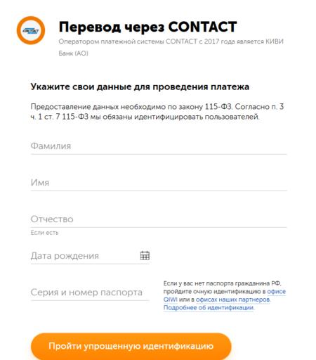 контакт комиссия и процент