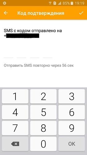 код для проверки приложения на телефон