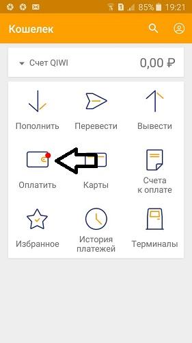 перевод с кошелька онлайн за заказы и товары