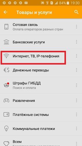 интернет онлайн с телефона