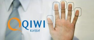 идентификация QIWI кошелька