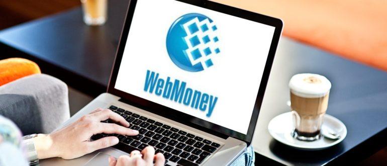 пополнить WebMoney