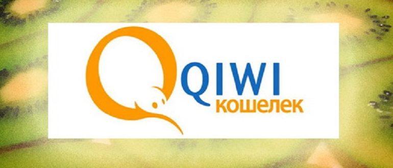 что такое qiwi