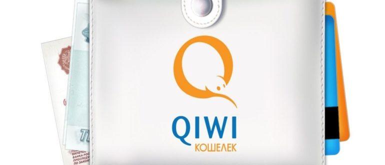 Комиссия QIWI