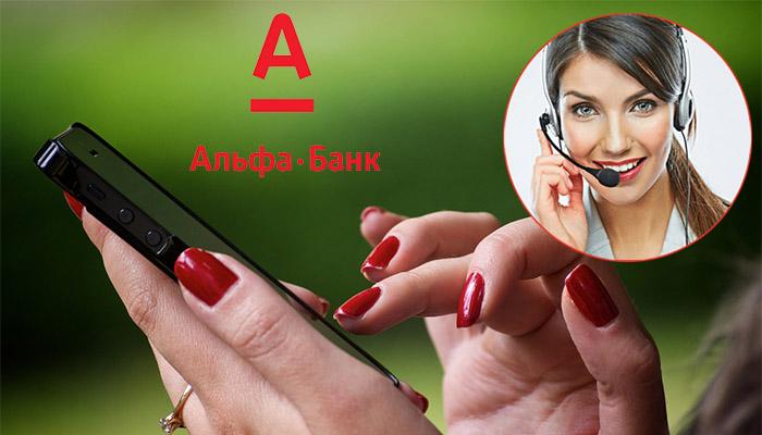 Активация карты Альфа-Банка по телефону
