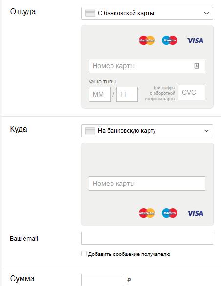 Яндекс Деньги: перевод с карты на карту онлайн или через мобильное приложение, как открыть счет и выводить деньги, пополнение через телефон МТС