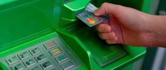 Снятие с банкомата