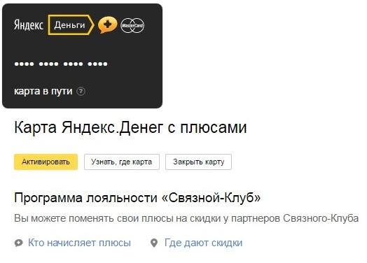Кнопка «Активировать» карту Яндекс Денег