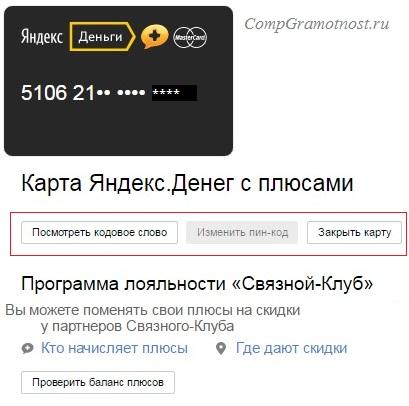 Посмотреть кодовое слово карты Яндекс.Деньги. Изменить пин-код