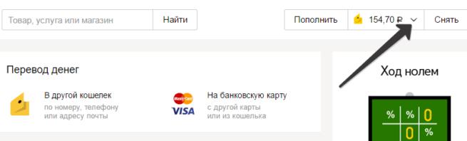 Способы узнать номер Яндекс Кошелька
