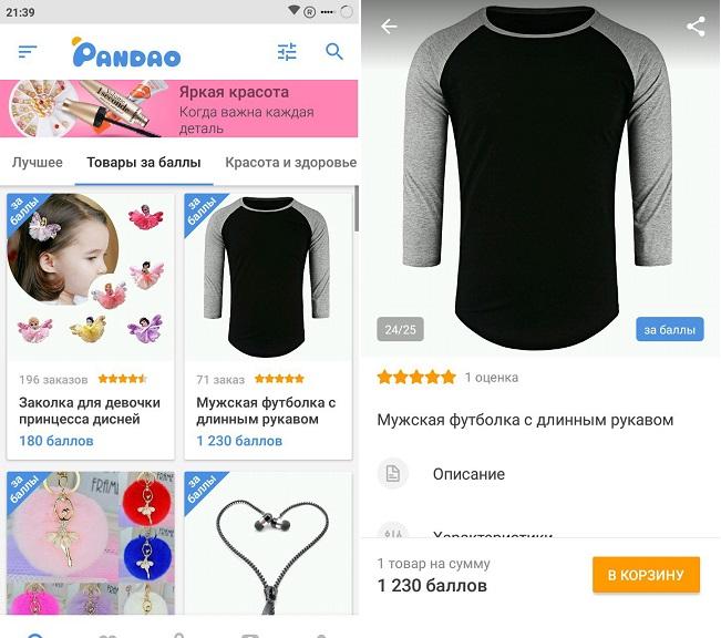 Установка приложения Pandao в Крыму