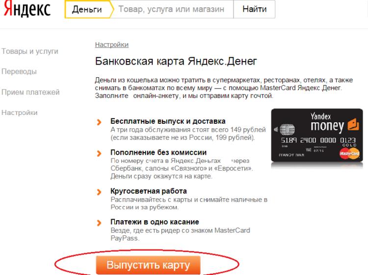 Оформление заявки на выпуск Яндекс Деньги