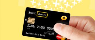Как заказать карту Яндекс Деньги бесплатно