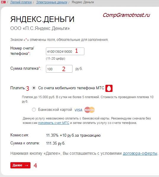 Пополнить Яндекс Деньги с телефона МТС