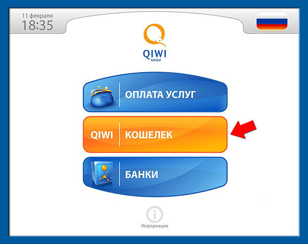 QIWI-терминал