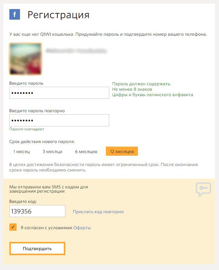 Регистрация Киви-кошелька