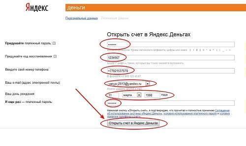 Регистрация счета Яндекс Деньги