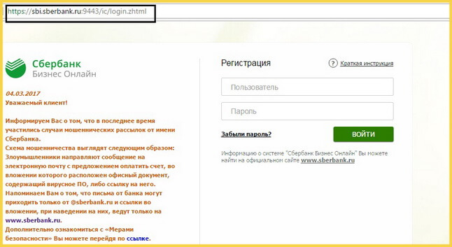 """Вход в """"Бизнес Онлайн"""" Сбербанк"""