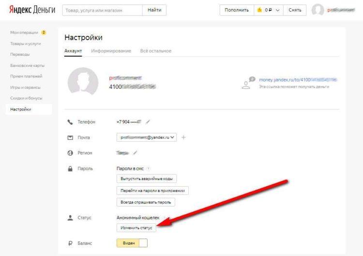 Яндекс Деньги: изменить статус