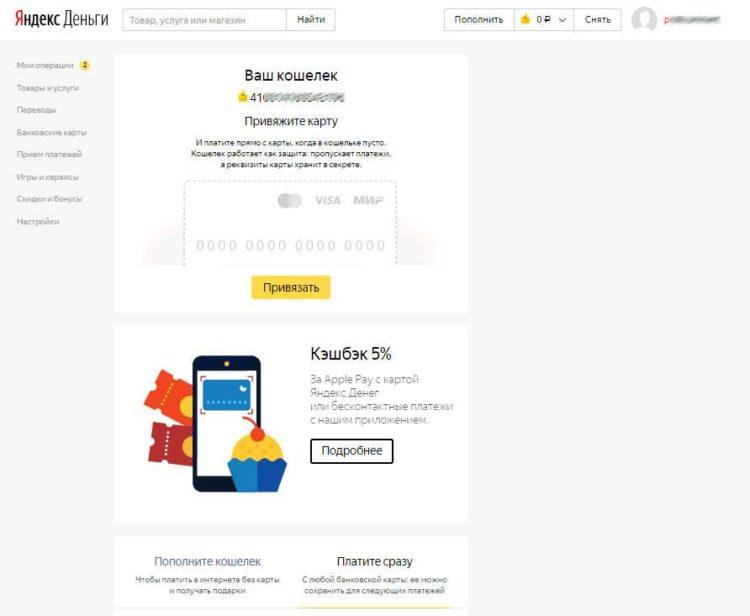 Как подтвердить Яндекс Деньги в России
