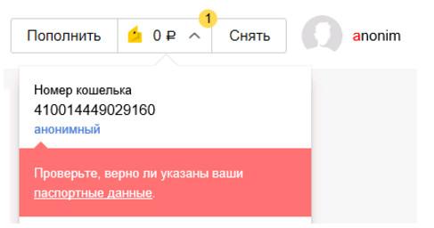 Как подтвердить Яндекс кошелек в Беларуси
