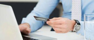 Узнать реквизиты онлайн в интернет-банке
