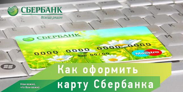 Оформление зарплатной карты Виза Классик от Сбербанка