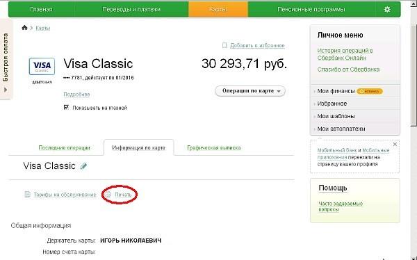 В интернет-банке Сбербанк-онлайн (СбОл)