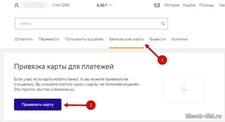 Пополнение Киви кошелька на официальном сайте Qiwi