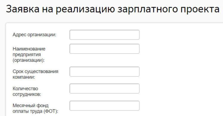 Заявка на реализацию зарплатного проекта