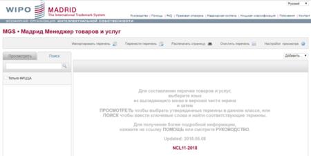 Официальный сайт ВОИС
